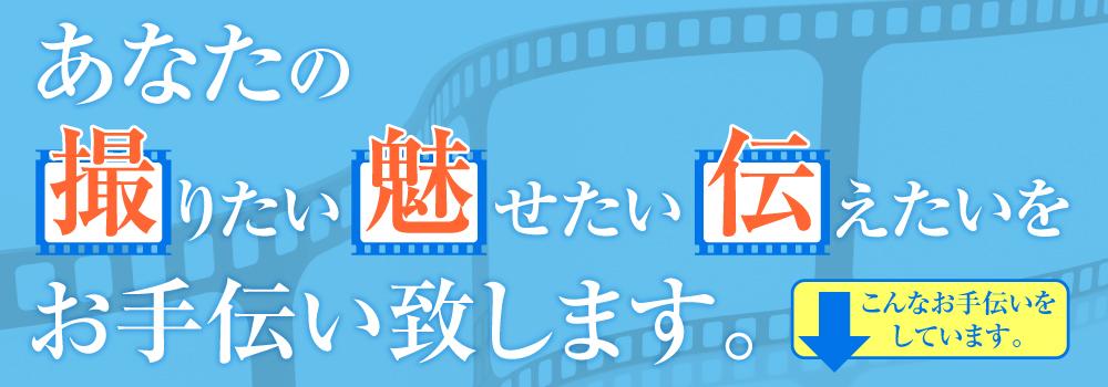 動画映像制作ならスタジオAMU
