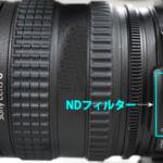 【動画撮影の極意】NDフィルターの設定の仕方と注意点