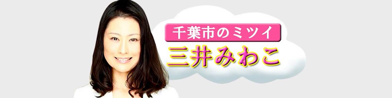 miwako_top.jpg